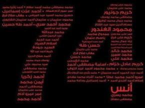 شهداء مذبحة بورسعيد